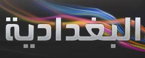 Al_Baghdadia