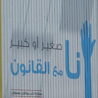 """""""Io sto dalla parte della legge"""", campagna pubblicitaria pro regime, Damasco, marzo 2011."""