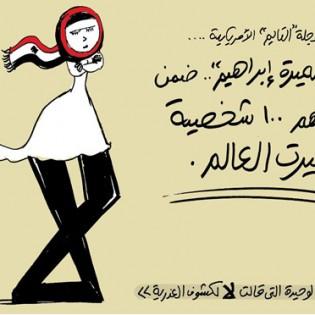 """10. Secondo la rivista americana """"Time"""" , """"Samira Ibrahim"""" è la tra le cento personalità che hanno cambiato il mondo - Doaa el Adl -"""