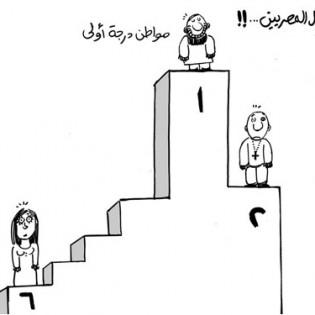 11. Una costituzione per tutti gli egiziani. In cima al podio si trova un cittadino di prima classe - Doaa el Adl -