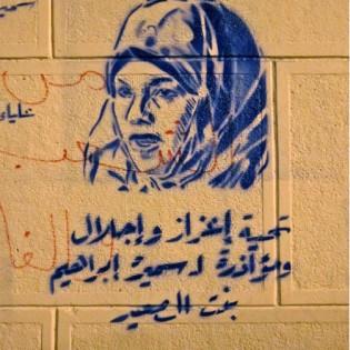 20. Saluti di affetto, stima e sostegno a Samira Ibrahim, figlia dell'alto Egitto